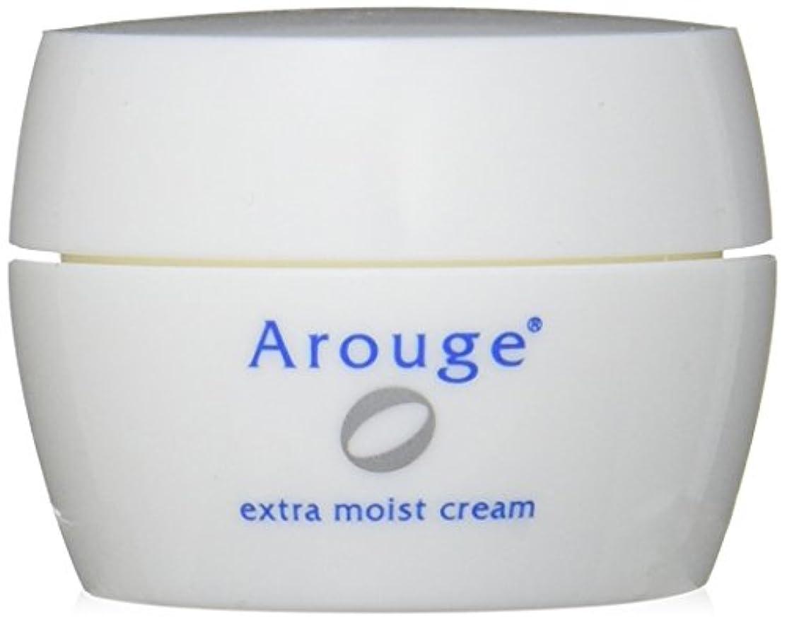 根拠スパイラル喉が渇いたアルージェ エクストラモイストクリーム(とてもしっとり) 30g