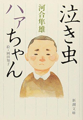 泣き虫ハァちゃん (新潮文庫)の詳細を見る