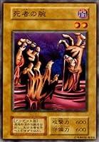遊戯王カード 死者の腕 VOL1-10N