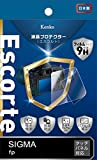 Kenko 液晶保護フィルム 液晶プロテクター Escorte SIGMA fp用 硬度9H 撥水・撥油コーティング バブルレス加工 KLPE-SIFP