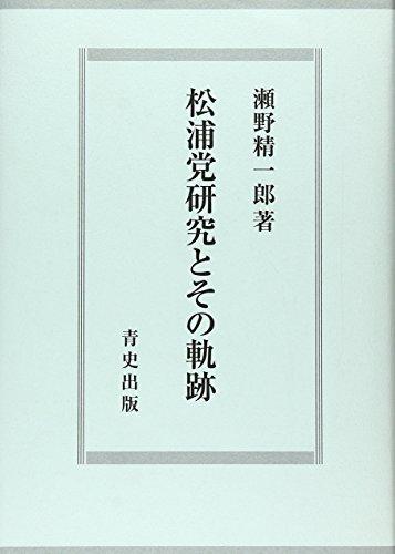 松浦党研究とその軌跡