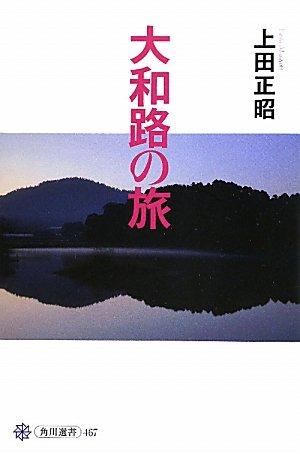 大和路の旅 (角川選書)の詳細を見る