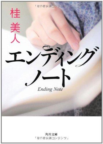エンディングノート (角川文庫)の詳細を見る