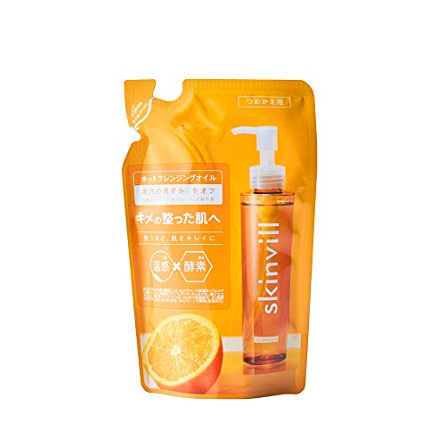 覚醒粘性の蒸留するskinvill スキンビル ホットクレンジングオイル 詰め替えパウチ 130mL シトラスオレンジの香り