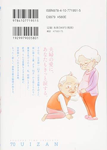 新潮社『セブンティウイザン』