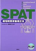 SPAT−超短時間骨盤矯正法−