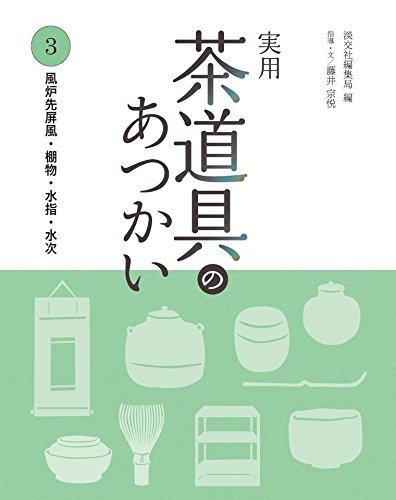 実用 茶道具のあつかい3: 風炉先屏風 棚物 水指 水次