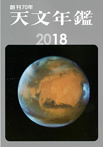 天文年鑑 2018年版の詳細を見る