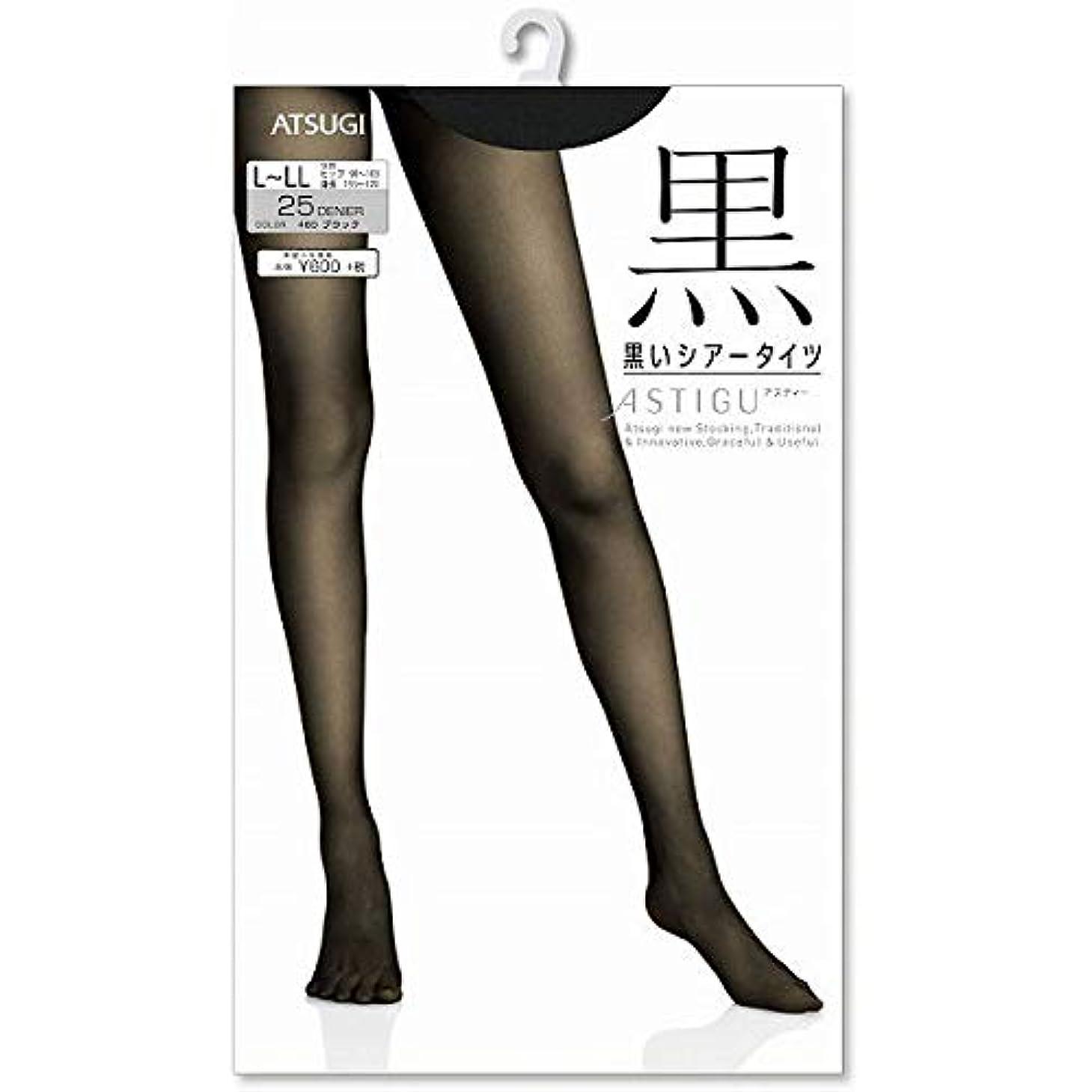 色傭兵収まるアツギ ASTIGU(アスティーグ) 黒いシアータイツ(ブラック)サイズ S~M