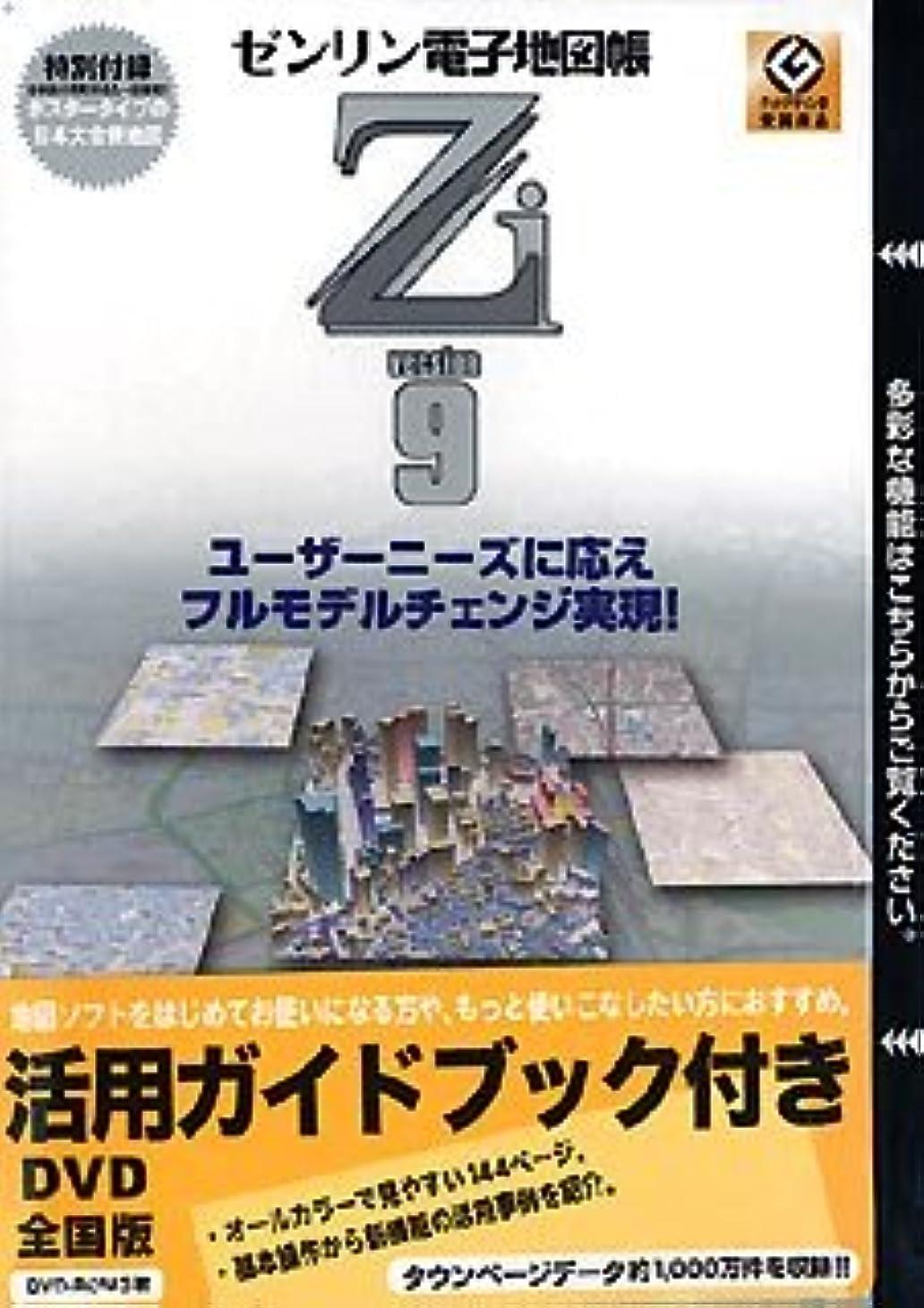 アナロジーペパーミント発言するゼンリン電子地図帳Zi9 DVD全国版 + 活用ガイドブック付