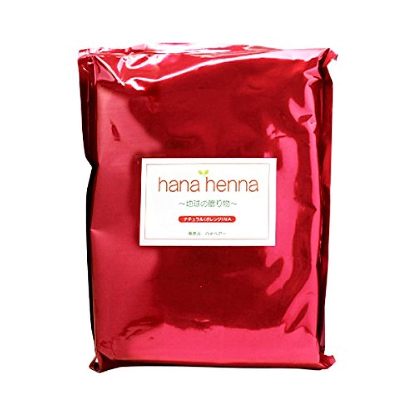 吸収逆に否認するhanahenna ナチュラル NA(オレンジ) 500g