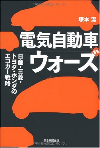 電気自動車ウォーズ 日産・三菱・トヨタ・ホンダのエコカー戦略