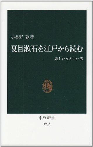 夏目漱石を江戸から読む―新しい女と古い男 (中公新書)の詳細を見る