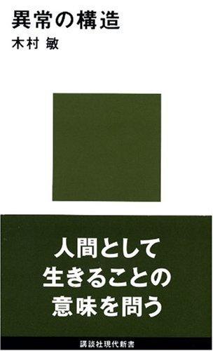異常の構造 / 木村 敏