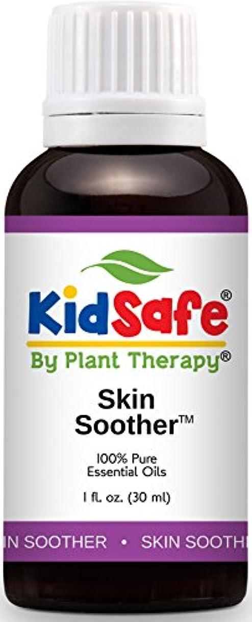 ジェット協力する独裁KidSafeスキンスーザシナジーEssentailオイルブレンド。 30ミリリットル(1オンス)。 100%ピュア、希釈していない、治療グレード