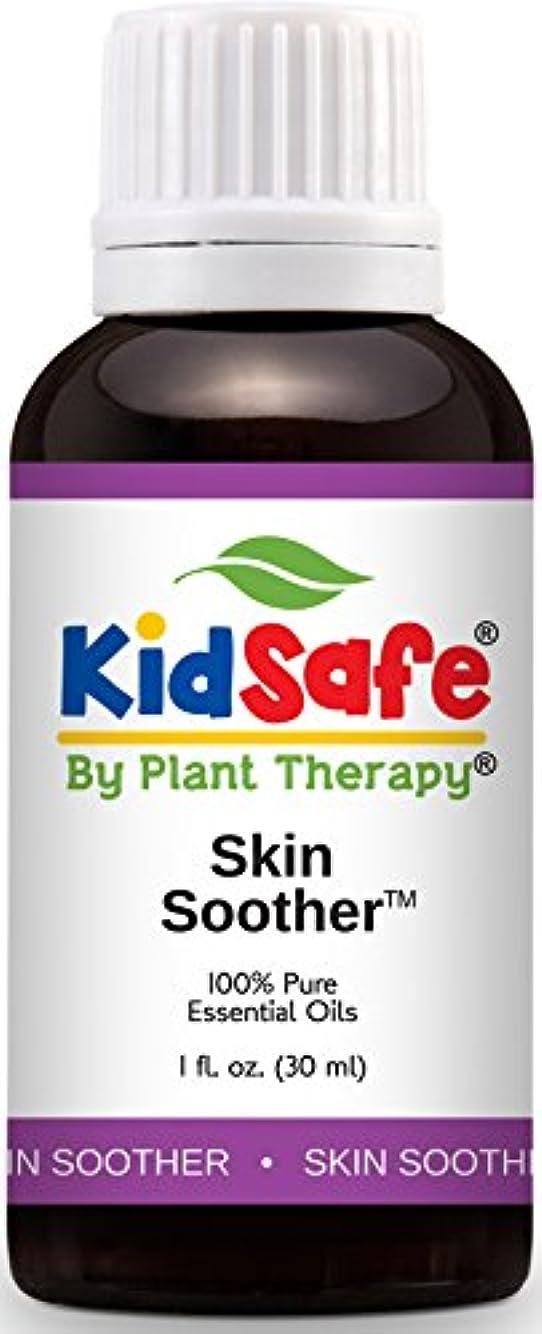 騒乱納屋血KidSafeスキンスーザシナジーEssentailオイルブレンド。 30ミリリットル(1オンス)。 100%ピュア、希釈していない、治療グレード