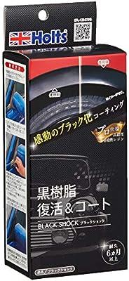ホルツ 洗車&補修用品 未塗装樹脂コート剤 R-FINE ブラックショック Holts MH683 樹脂製未塗装バンパー&モール向け 6か月持続 艶出し