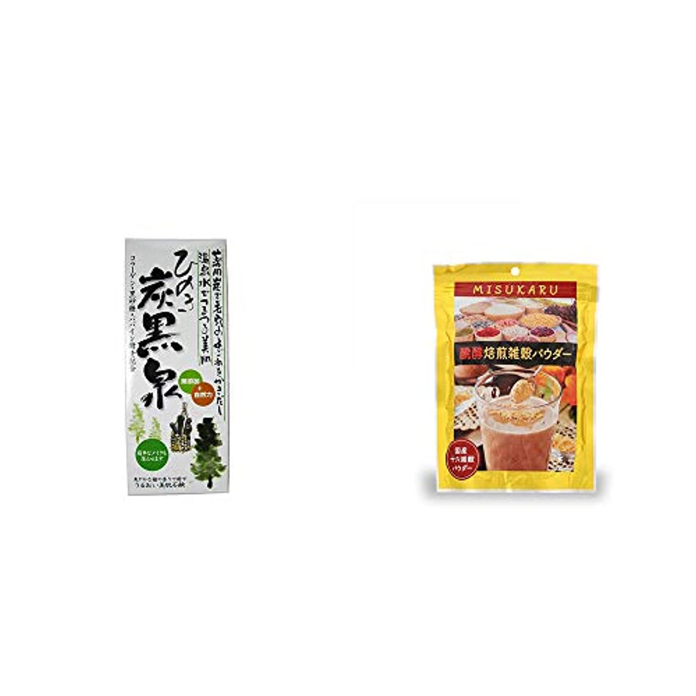 許す財布以内に[2点セット] ひのき炭黒泉 箱入り(75g×3)?醗酵焙煎雑穀パウダー MISUKARU(ミスカル)(200g)