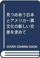 見つめあう日本とアメリカ―異文化の新しい交差を求めて