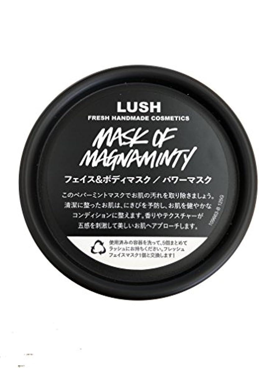 社会主義者満足湿気の多いラッシュ(LUSH) パワーマスク(125g)