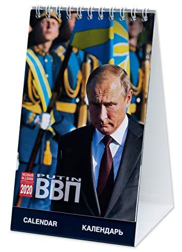 2020 卓上カレンダー「ウラジーミル・プーチン」・サイズ 10×16cm(英語とロシア語の)