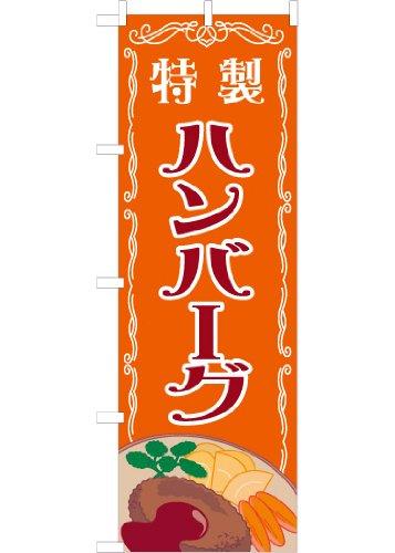 「特製ハンバーグ」のぼり旗 フルカラー オレンジ