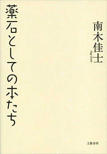薬石としての本たち 南木 佳士