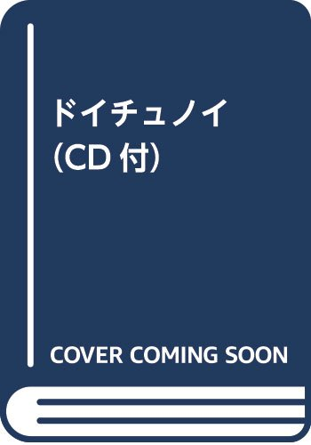 ドイチュノイ(CD付)