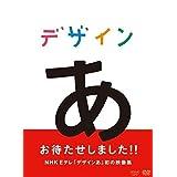 デザインあ [DVD]