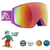 Unigear スキーゴーグル 子供用 スキー ゴーグル スノーボード 100% UVカット 曇り止め 広い視界 ダブルレンズ 歪み修正 5色 耐衝撃 防塵 防風 防雪 メガネ対応 目が疲れにくい 雪山 スノー アウトドアスポーツに全面適用 Skido X2