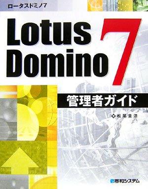 LotusDomino7管理者ガイドの詳細を見る