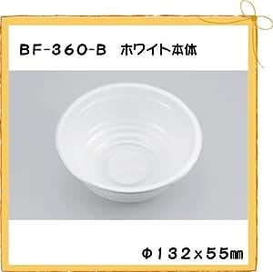 BF-360-B ホワイト本体 丸丼特小 50枚