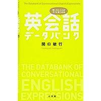 英会話データバンク (その他辞典(外国語))