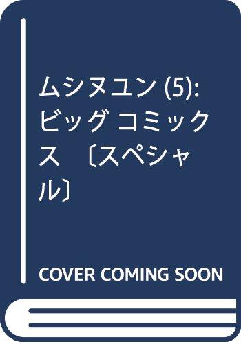 ムシヌユン(5): ビッグ コミックス〔スペシャル〕