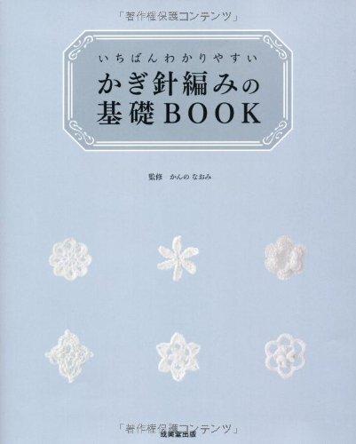 いちばんわかりやすい かぎ針編みの基礎BOOK