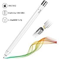 Ciscle タッチペン iPadペンシル スタイラスペン iPad/iPhoneに適応 自動オン/オフ 銅製極細1.45mmペン先 高感度 5分間自動オフ ツムツム 軽量 USB充電式 (ホワイト)