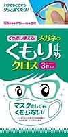 【セット品】くり返し使えるメガネのくもり止めクロス 3枚 (10個)