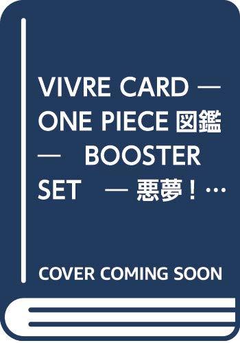 [画像:VIVRE CARD ~ ONE PIECE図鑑 ~ BOOSTER SET ~ 悪夢!スリラーバークの怪人達!! ~ (マルチメディア商品)]