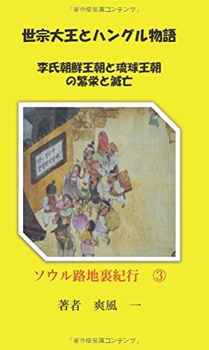 世宗大王とハングル物語 - 李氏朝鮮王朝と琉球王朝の繁栄と滅亡 (MyISBN - デザインエッグ社)