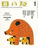 母の友 2019年1月号 特集「新春インタビュー 仕事と人生」