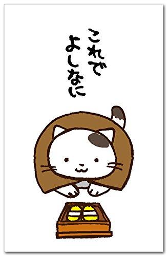 かわいい猫のぽち袋 「これでよしなに」 おもしろ祝儀袋 5枚入り