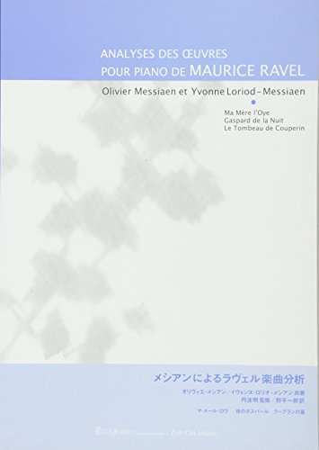 メシアンによるラヴェル楽曲分析の詳細を見る