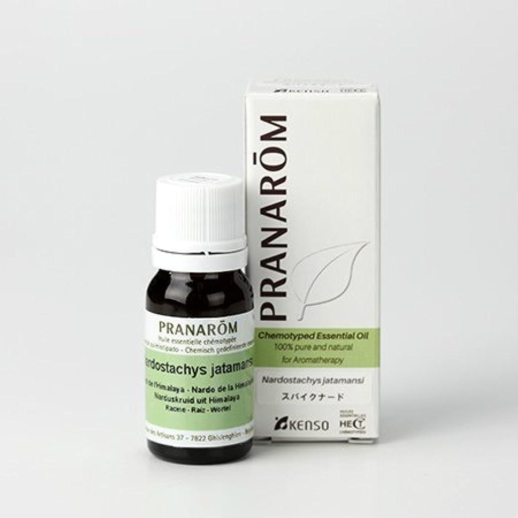 財団セーブ日曜日プラナロム スパイクナード 10ml (PRANAROM ケモタイプ精油)