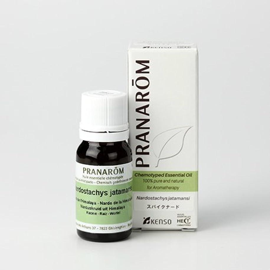 正しく好奇心盛経済プラナロム スパイクナード 10ml (PRANAROM ケモタイプ精油)