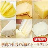 朝搾り牛乳の特撰チーズ6種セット