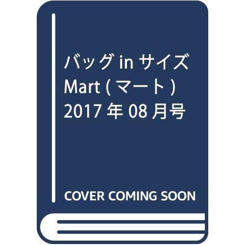 Mart(マート) バッグinサイズ 2017年 08 月号 [雑誌]