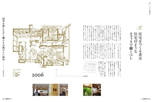 建築知識ビルダーズNo.20 (エクスナレッジムック)