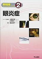 眼炎症 (眼科診療ビジュアルラーニング)