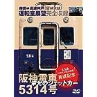 栄光のジェットカー 阪神電車5314号 [DVD]