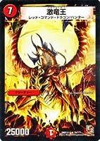 デュエルマスターズ【激竜王】【レア】DMX12-b-079-R ≪ブラック・ボックス・パック 収録≫ シングルカード
